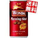【送料無料】アサヒWONDAワンダモーニングショット185g缶 30本入[コーヒー]※北海道・沖縄・離島は送料無料対象外