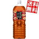 【送料無料】アサヒ食事の脂にこの1杯。2Lペットボトル 6本入※北海道・沖縄・離島は送料無料対象外