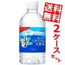 【送料無料】アサヒ おいしい水富士山のバナジウム天然水350mlペットボトル 48本(24本×2ケース)[ミネラルウォーター 水]※北海道・沖縄・離島は送料無料対象外