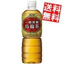 【送料無料】アサヒ 一級茶葉烏龍茶600mlペットボトル 24本入※北海道800円・東北400円の別途送料加算