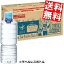 ラベルレスボトルアサヒ おいしい水 天然水 ラベルレス600mlペットボトル 48本(24本×2ケース)※北海道800円・東北400円の別途送料加算