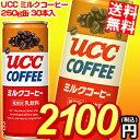【訳あり送料無料】UCC ミルクコーヒー250g缶 30本入※北海道800円・東北400円の別途送料加算