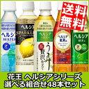 【送料無料】花王 ヘルシアシリーズ選べる組合わせ48本セット...