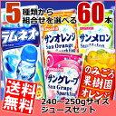 【送料無料】サンガリア缶飲料 選べる60本(30本×2ケース)※北海道800円・東北400円の別途送料加算