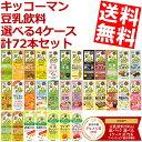 【送料無料】キッコーマン飲料 豆乳飲料200ml紙パック