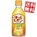 【送料無料】カルピス【HOT用】ほっとレモン300mlペットボトル 24本入※北海道・沖縄・離島は送料無料対象外