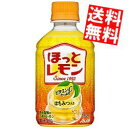 【送料無料】カルピス【HOT用】ほっとレモン280mlペットボトル 24本入※北海道・沖縄・離島は送料無料対象外