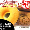 【送料無料】Chambers チェンバース焼きドーナツ選べるセット12個入