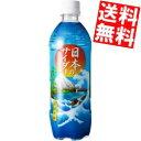【送料無料】チェリオ日本のサイダー500mlペットボトル 24本入※北海道・沖縄・離島は送料無料対象外