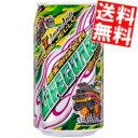 【送料無料】チェリオライフガード350ml缶 24本入※北海道800円・東北400円の別途送料加算