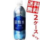 【送料無料】チェリオ炭酸水500mlペットボトル 48本(24本×2ケース)※北海道・沖縄・離島は送料無料対象外
