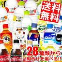 【送料無料】コカコーラ社製品の選り取り選べる福袋48本(24本×2ケース)※北海道800円・東北400円の別途送料加算