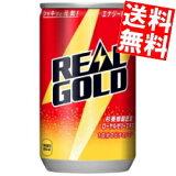 【】コカ・コーラリアルゴールド160ml缶 30本入 〔コカコーラ REAL GOLD〕※北海道・沖縄・離島は対象外【RCP】【HLSDU】お買い物マラソン