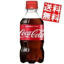 【送料無料】コカコーラ300mlペットボトル 24本入※北海道800円・東北400円の別途送料加算