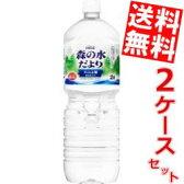 【送料無料】コカ・コーラ森の水だより2Lペットボトル 12本(6本×2ケース)〔コカコーラ〕※北海道・沖縄・離島は送料無料対象外【cola】