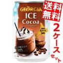 【送料無料】コカコーラ ジョージアアイスココア280g缶×48本(24本×2ケース)〔コカ・コーラ GEORGIA〕