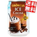 【送料無料】コカコーラ ジョージアアイスココア280g缶×24本入〔コカ・コーラ GEORGIA〕