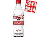 【送料無料】コカコーラプラス470mlペットボトル 24本入[コカ・コーラ]※北海道800円・東北400円の別途送料加算