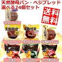 【送料無料】D-PLUS デイプラス選べる天然酵母パン計24個セット(6個×4種)※北海道・沖縄・離