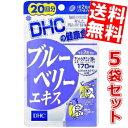 【送料無料5袋セット】DHC 100日分ブルーベリーエキス(20日分×5袋)[DHC サプリメント]※北海道800円・東北400円の別途送料加算