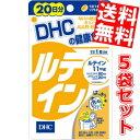 【送料無料5袋セット】DHC 100日分ルテイン(20日分×5袋)[DHC サプリメント]※北海道・沖縄・離島は送料無料対象外