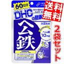 【送料無料2袋セット】DHC 120日分ヘム鉄(60日分×2袋)[DHC サプリメント]※北海道800円・東北400円の別途送料加算