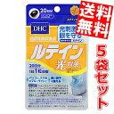【送料無料5袋セット】DHC 100日分ルテイン光対策(20日分×5袋)[DHC サプリメント 機能性表示食品]※北海道・沖縄・離島は送料無料対象外
