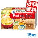 【送料無料】DHCプロティンダイエットポタージュ15食