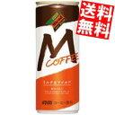 【送料無料】ダイドーブレンドMコーヒー250g缶 60本(30本×2ケース)※北海道・沖縄・離島は送料無料対象外