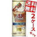 【送料無料】ダイドーブレンドブレンドアイスラテ微糖250g缶 60本(30本×2ケース)※北海道800円・東北400円の別途送料加算