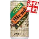【送料無料】ダイドー ブレンドコーヒー185g缶 30本入※北海道800円・東北400円の別途送料加算
