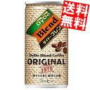 【送料無料】ダイドー ブレンドコーヒー オリジナル185g缶 30本入※北海道800円・東北400円の別途送料加算