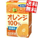 【送料無料】エルビーオレンジ100%125ml紙パック 60本(30本×2ケース)(果汁100%ジュース 飲み切りサイズ)※北海道800円・東北400円の別途送料加算