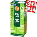 【送料無料】エルビー緑茶200ml紙パック 60本(30本×2ケース)(お茶)※北海道800円・東北400円の別途送料加算
