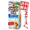 【送料無料】グリコ乳業 アーモンド効果カロリーLight200ml紙パック 48本(24本×2ケース)