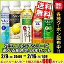 【送料無料】花王 ヘルシアシリーズ選べる組合わせ48本セット(24本×2ケース)(緑茶 紅