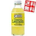 【送料無料】ハウスウェルネスC1000 ビタミンレモン140ml瓶 30本入※北海道800円・東北400円の別途送料加算