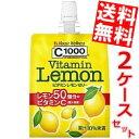 【送料無料】ハウスウェルネスC1000 ビタミンレモンゼリー180gパウチ 48本(24本×2ケース)※北海道・沖縄・離島は送料無料対象外