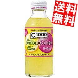 ハウスウェルネス ビタミンレモンコラーゲン