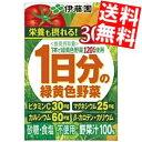【送料無料】伊藤園1日分の緑黄色野菜100ml紙パック 18...