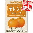 カゴメオレンジジュース ジュース