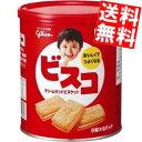 【送料無料】 グリコビスコ保存缶10缶入※北海道800円・東...