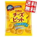【送料無料】カルビー18gチーズビット濃厚チェダーチーズ24袋入 期間限定