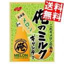 【送料無料】ノーベル80g俺のミルク 北海道メロン6袋入※北海道800円・東北400円の別途