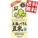 【送料無料】キッコーマン飲料豆腐のできる豆乳(にがり付き)1000ml紙パック 12本(6本×2箱)※北海道・沖縄・離島は送料無料対象外