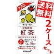 【送料無料】キッコーマン飲料豆乳飲料 紅茶200ml紙パック36本(18本×2ケース)※北海道・沖縄・離島は送料無料対象外