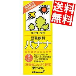 【送料無料】キッコーマン飲料豆乳飲料バナナ200ml紙パック 18本入※北海道800円・東北400円の別途送料加算