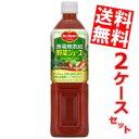 【送料無料】デルモンテ野菜ジュース 食塩無添加900gペットボトル 24本(12本×2ケース)※北海道800円・東北400円の別途送料加算