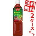 【送料無料】デルモンテ野菜ジュース900gペットボトル 24本(12本×2ケース)※北海道800円・東北400円の別途送料加算