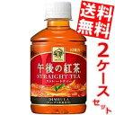 【送料無料】キリン午後の紅茶ストレートティー280mlペットボトル 48本(24本×2ケース)※北海道・沖縄・離島は送料無料対象外 02P03Dec16